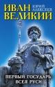 Иван Великий. Первый \